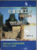 【書寶二手書T1/大學社科_ZCN】社會個案工作-理論與技巧_謝秀芬