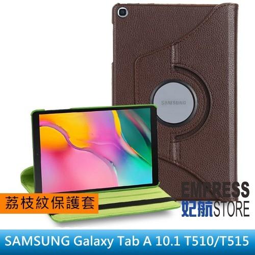 【妃航】三星 Galaxy Tab A 10.1 T510/T515 輕薄/休眠 荔枝紋 360度/旋轉 平板 保護套