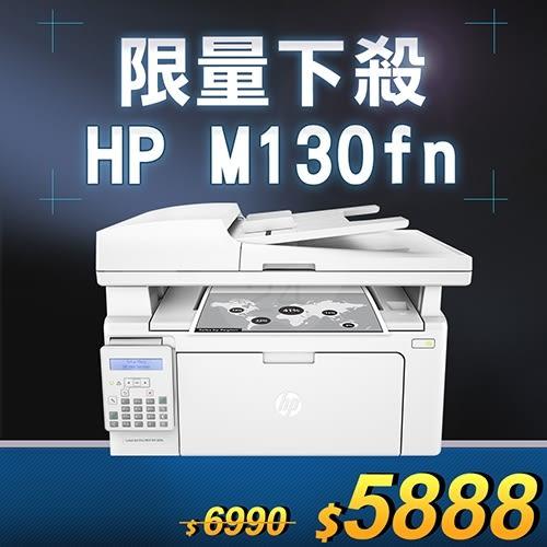 【限量下殺20台】HP LaserJet Pro MFP M130fn 黑白雷射傳真事務機 /適用 HP CF217A/17A