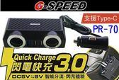 G-SPEED PR70 電源擴充座 閃電快充 3.0 支援Type-C 4.8A 智能分流 車充頭