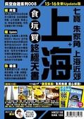 (二手書)上海食玩買終極天書15-16