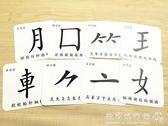 繁體字識別卡  繁體字偏旁部首卡片 益智認知 幼兒園小學教學用具 塑料卡片  『歐韓流行館』