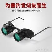釣魚望遠鏡10倍看漂拉近高清專用垂釣鏡輕便眼鏡式頭戴眼鏡 千千女鞋