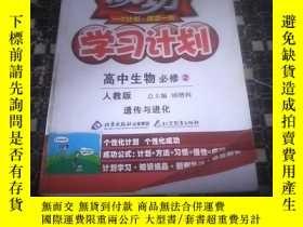 二手書博民逛書店罕見成功學習計劃,高中生物必修二。Y223638 劉增利。 北京
