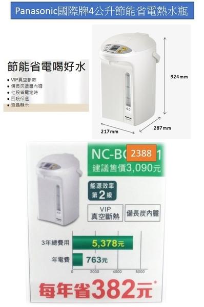 【國際牌★PANASONIC★台灣松下】4公升 微電腦熱水瓶 節能省電