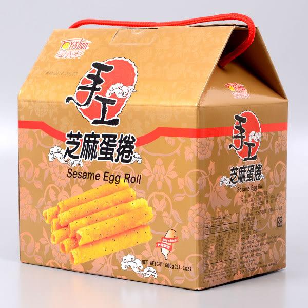 【福義軒】手工芝麻蛋捲禮盒 600g (賞味期限:2018.09.21)