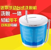 【現貨】手持式洗衣機洗滌器桶一體手搖野外手動式洗衣機機便捷式自動打工AT F艾瑞斯居家生活