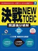 (二手書)決戰NEW TOEIC 閱讀滿分破解─商務應用
