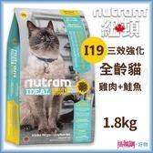 Nutram 紐頓 『 I19 三效強化全齡貓(雞肉+鮭魚)』 1.8KG 【搭嘴購】