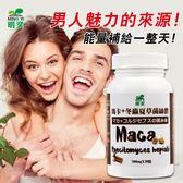 【明奕】瑪卡+冬蟲夏草菌絲體(30粒x1瓶)~增強體力可搭配紅麴薑黃丹蔘精氨酸精胺酸使用