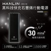 【 全館折扣 】最新 石墨烯技術 極速30分鐘快充行動電源 雙向 閃充 HANLIN326SMC1W 行動電源