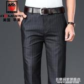 AEMAPE商務男士休閒褲寬松直筒春季中年大碼條紋西褲男高腰長褲子 名購新品