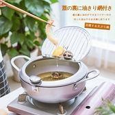 油炸機-油炸鍋帶蓋可控溫日本天婦羅炸鍋電磁爐通用翻蓋瀝油 艾莎嚴選YYJ