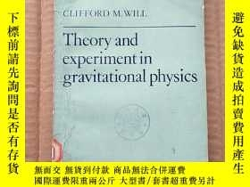 二手書博民逛書店theory罕見and experiment in gravitational physics(P365)Y1