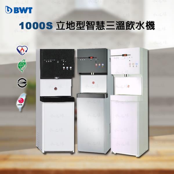 德國倍世BWT-1000S 立地型/直立式 三溫飲水機-黑/白/銀 ✔含基本安裝✔公司/住家/商用✔水之緣