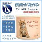 *WANG*倍力澳洲幼貓奶粉 180g-高品質貓奶粉,含牛磺酸
