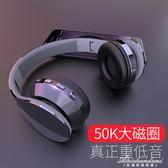 無線藍芽耳機頭戴式重低音運動音樂插卡游戲4.0耳麥手機電腦通用 igo  黛尼時尚精品