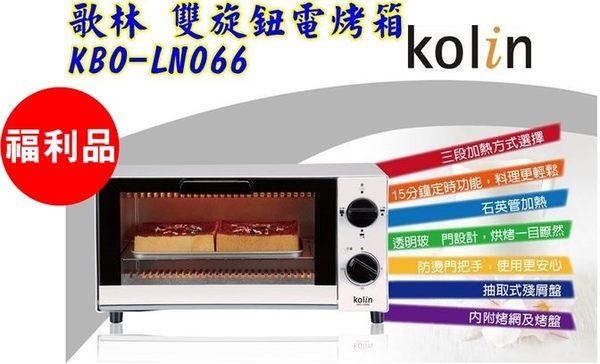 (福利品)【歌林】雙旋鈕定時電烤箱/上下火力控制/小烤箱KBO-LN066 保固免運-隆美家電