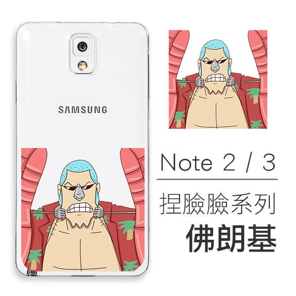 [Samsung Note 2 / 3] 捏臉臉系列 超薄TPU 客製化手機殼 布魯克 佛朗基 羅賓 索隆 航海王 海賊王