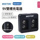 BESTON 9V鎳氫電池雙槽充電器(C-8006)