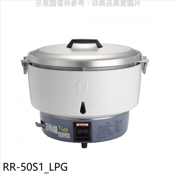 林內【RR-50S1_LPG】50人份瓦斯煮飯鍋免熱脹器(與RR-50S1同款)飯鍋桶裝瓦斯