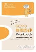 高麗大學韓國語〈1〉Workbook