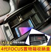 FORD福特【FOCUS MK4中央置物收納盒】4代福克斯 專用 扶手箱收納