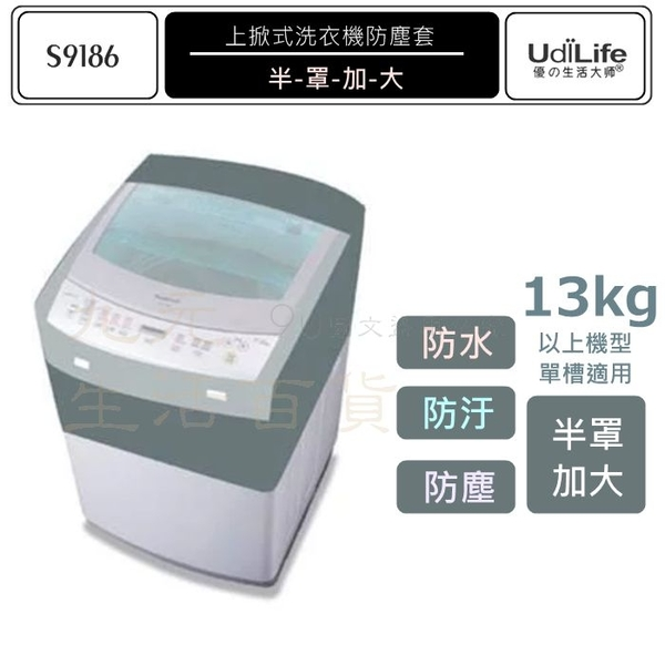 【九元生活百貨】9uLife 上掀式洗衣機防塵套/半罩加大 S9186 台灣製 適用13kg以上洗衣機