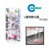 《日本Marukan》 小動物用WB-3透明飲水瓶300ML  ST-300