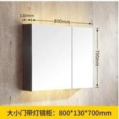 110V浴室鏡櫃鏡箱掛牆式不銹鋼收納鏡子帶置物架0.8米大小門加高款(帶燈)
