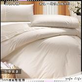 美國棉【薄床包+薄被套】3.5*6.2尺『白色純真』/御芙專櫃/素色混搭魅力˙新主張☆*╮