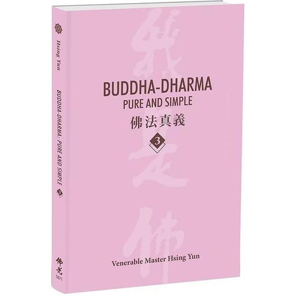 Buddha Dharma: Pure and Simple 3:佛法真義 A