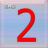 教育訓練用購買商品_2(課程使用)
