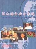 二手書博民逛書店《亞太綜合安全年報 = Asia-Pacific comprehensive security review》 R2Y ISBN:9868025362