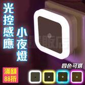 LED光控小夜燈 自動感應 光感應燈 省電節能 節能燈 床頭燈 走廊燈 樓梯燈
