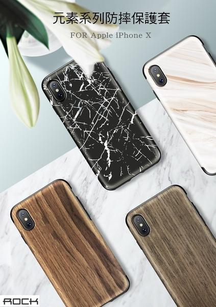 ☆愛思摩比☆ROCK Apple iPhone X 元素系列防摔保護殼 軟套 保護套 木紋 大理石 防摔套