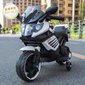 童車兒童電動車摩托車三輪車1-3-5歲寶寶可坐充電小孩玩具車遙控童車jy【父親節好康八八折】