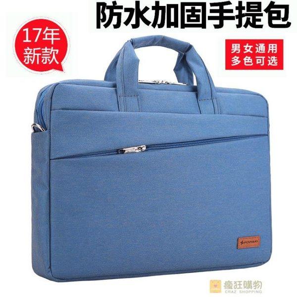 一件85折-聯想筆電電腦包15.6 英寸14 15寸三星戴爾華碩男女手提時尚正韓