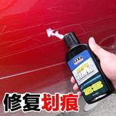 汽車漆面劃痕修復蠟各色車通用刮痕擦痕輕微車痕除痕補漆去痕神器