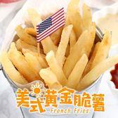 【愛上新鮮】美式黃金脆薯10包組(250g±10%/包)