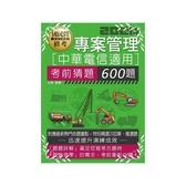 中華電信招考專用(專案管理)考猜600題