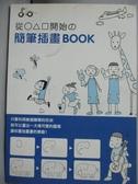 【書寶二手書T8/藝術_JJU】開始的簡筆插畫BOOK_岩上喜實