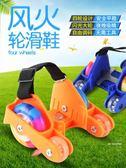 全館83折 帶輔助輪PU風火輪輪滑鞋四輪暴走鞋兒童星空輪滑光輪二輪代步工具
