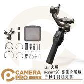 ◎相機專家◎ 預購免運 DJI 大疆 Ronin-SC 專業套裝 三軸手持穩定器 手持雲台 如影SC 承重2kg 公司貨