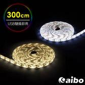 【aibo】LIM3 USB多功能黏貼式 LED防水軟燈條(300cm白光