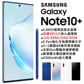 全新未拆雙卡台灣Samsung Galaxy Note10+ 12G/256G 6.8吋 N9750DS台灣公司保固18個月 三倍券
