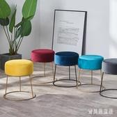 北歐梳妝凳化妝椅 現代簡約腳凳創意矮凳圓凳沙發換鞋凳子 QX13643 『寶貝兒童裝』