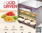 果蔬烘乾機 烘乾機小型家用蔬菜溶豆寵物水果脫水風乾機食物乾燥箱  mks阿薩布魯