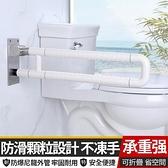 現貨 衛生間上翻扶手 馬桶折疊扶手 廁所坐便器助力架