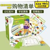 購物清單益智桌游親子兒童記憶力配對算數【聚寶屋】